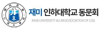 재미 인하대학교 동문회